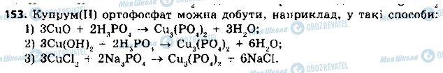 ГДЗ Хімія 8 клас сторінка 153