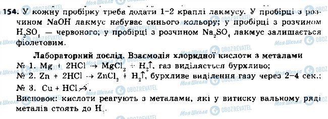 ГДЗ Хімія 8 клас сторінка 154
