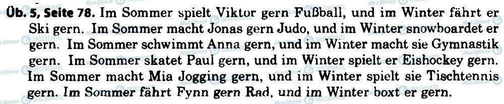 ГДЗ Немецкий язык 8 класс страница 5
