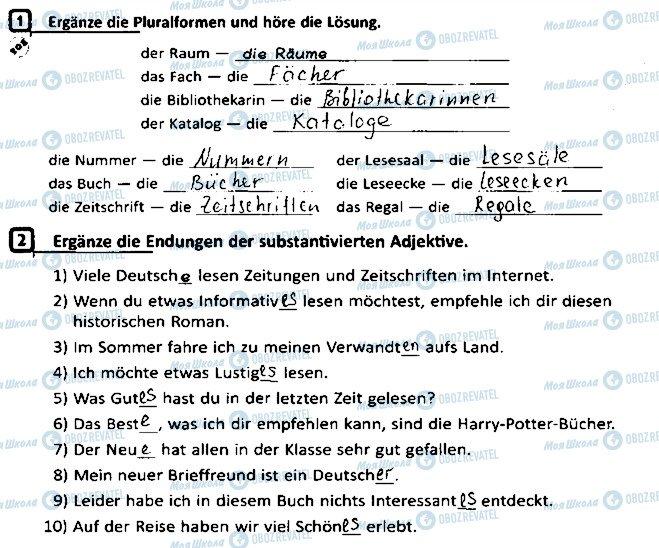 ГДЗ Німецька мова 8 клас сторінка Сторінка33