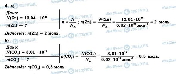 ГДЗ Хімія 8 клас сторінка 4