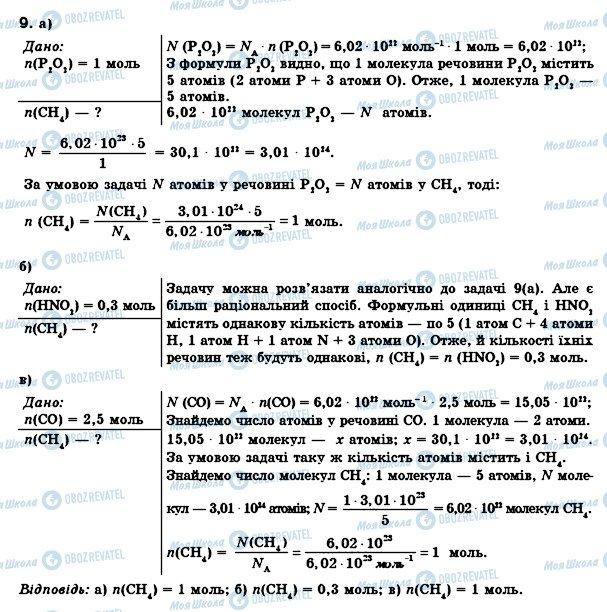 ГДЗ Хімія 8 клас сторінка 9