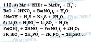 ГДЗ Хімія 8 клас сторінка 112
