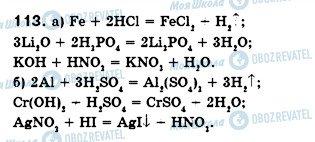 ГДЗ Хімія 8 клас сторінка 113