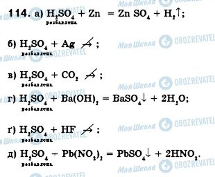ГДЗ Хімія 8 клас сторінка 114
