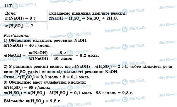 ГДЗ Хімія 8 клас сторінка 117