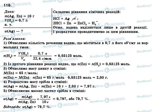 ГДЗ Хімія 8 клас сторінка 118