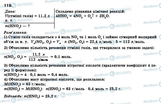 ГДЗ Хімія 8 клас сторінка 119