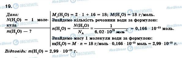 ГДЗ Хімія 8 клас сторінка 19