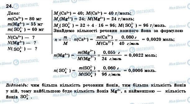 ГДЗ Химия 8 класс страница 24