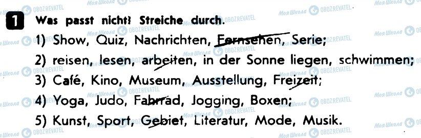 ГДЗ Німецька мова 8 клас сторінка 1