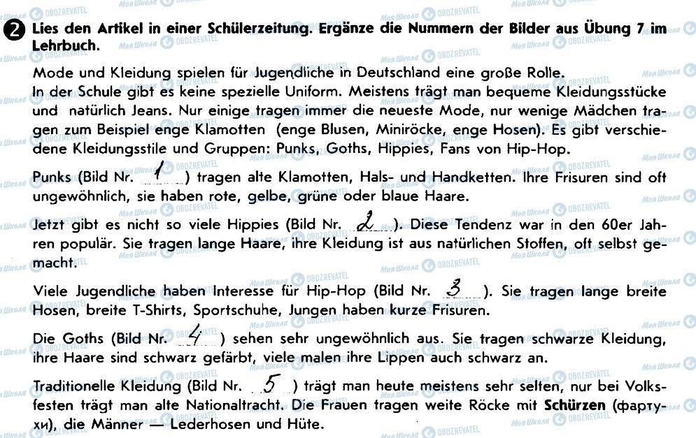 ГДЗ Немецкий язык 8 класс страница 2
