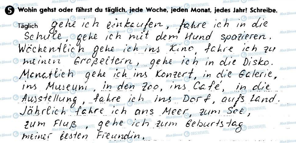 ГДЗ Німецька мова 8 клас сторінка 5
