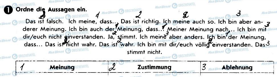 ГДЗ Немецкий язык 8 класс страница 1