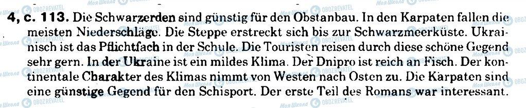 ГДЗ Німецька мова 8 клас сторінка 4