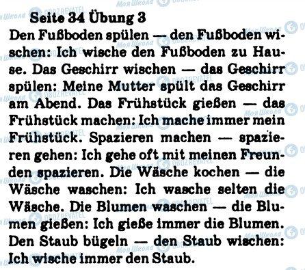 ГДЗ Німецька мова 8 клас сторінка 3