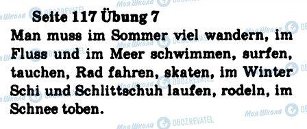 ГДЗ Німецька мова 8 клас сторінка 7