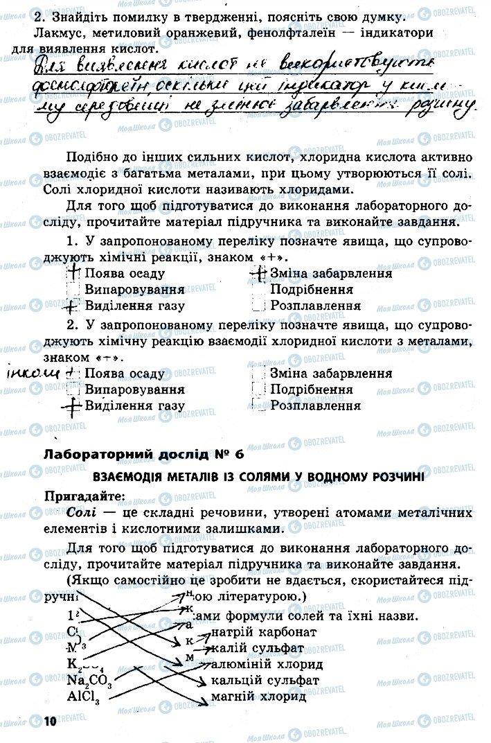ГДЗ Хімія 8 клас сторінка ст10