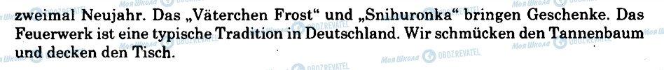 ГДЗ Немецкий язык 8 класс страница 3