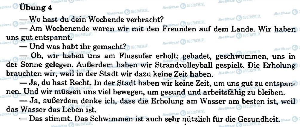 ГДЗ Немецкий язык 8 класс страница 4
