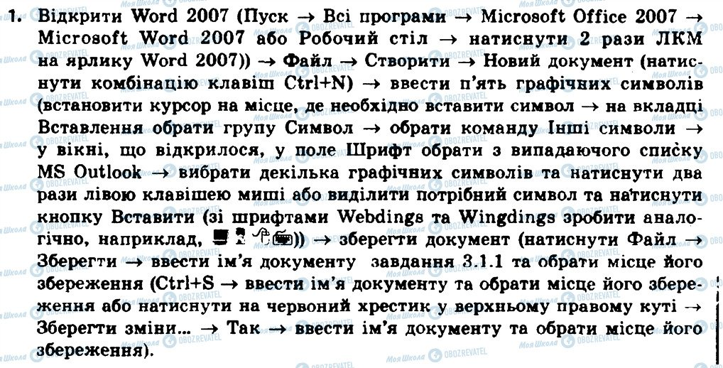 ГДЗ Інформатика 8 клас сторінка 1