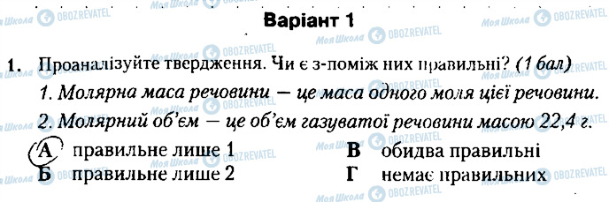 ГДЗ Химия 8 класс страница 1