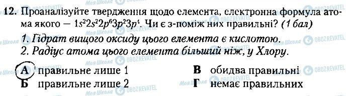 ГДЗ Хімія 8 клас сторінка 12