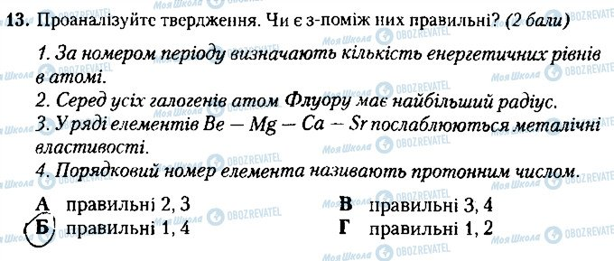 ГДЗ Хімія 8 клас сторінка 13