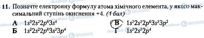 ГДЗ Хімія 8 клас сторінка 11