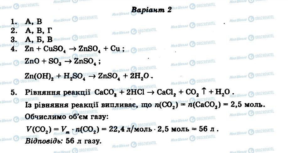 ГДЗ Химия 8 класс страница СР7