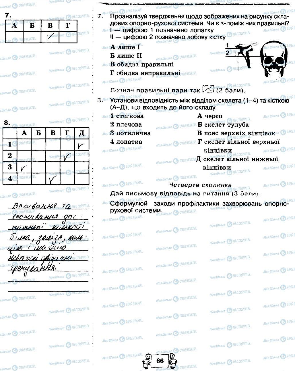ГДЗ Біологія 8 клас сторінка 66