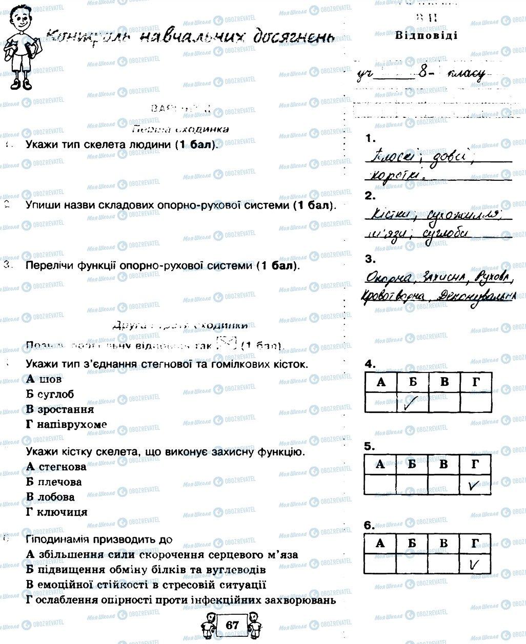 ГДЗ Биология 8 класс страница 67