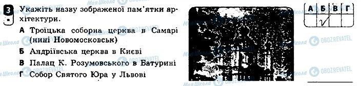 ГДЗ Історія України 8 клас сторінка 3