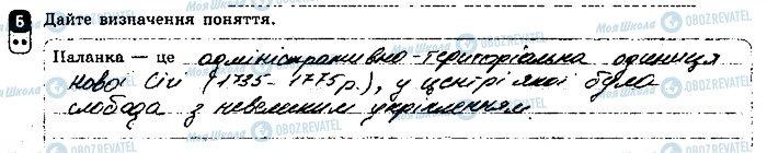 ГДЗ История Украины 8 класс страница 6