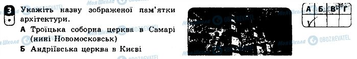 ГДЗ История Украины 8 класс страница 3