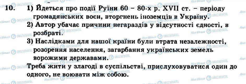 ГДЗ История Украины 8 класс страница 10