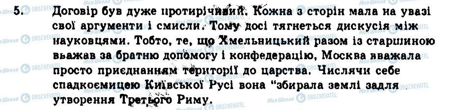 ГДЗ История Украины 8 класс страница 5