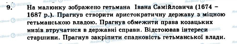 ГДЗ История Украины 8 класс страница 9
