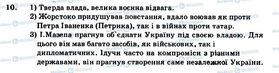 ГДЗ Історія України 8 клас сторінка 10
