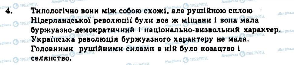 ГДЗ Історія України 8 клас сторінка 4