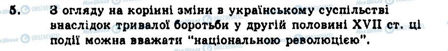 ГДЗ Історія України 8 клас сторінка 5