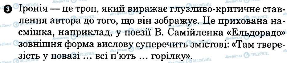 ГДЗ Укр лит 8 класс страница 3
