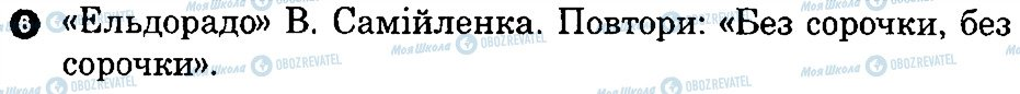 ГДЗ Українська література 8 клас сторінка 6