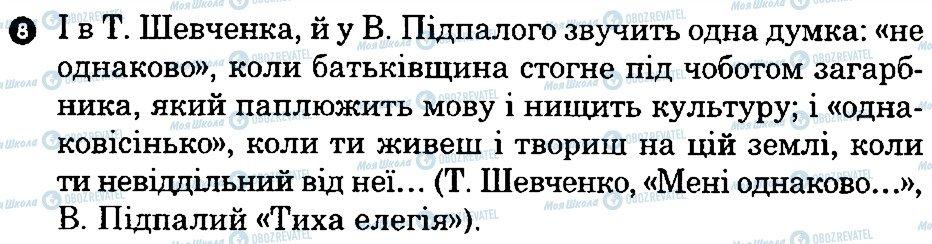 ГДЗ Українська література 8 клас сторінка 8