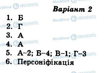 ГДЗ Українська література 8 клас сторінка СР7