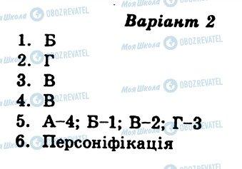 ГДЗ Українська література 8 клас сторінка СР8