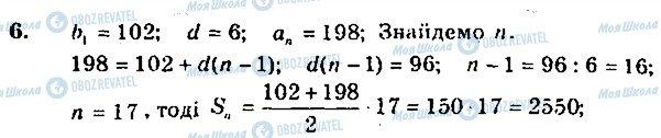 ГДЗ Алгебра 9 класс страница 6