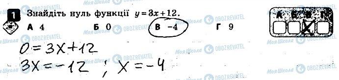ГДЗ Алгебра 9 класс страница 1