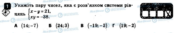 ГДЗ Алгебра 9 клас сторінка 1