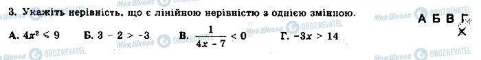 ГДЗ Алгебра 9 клас сторінка 3